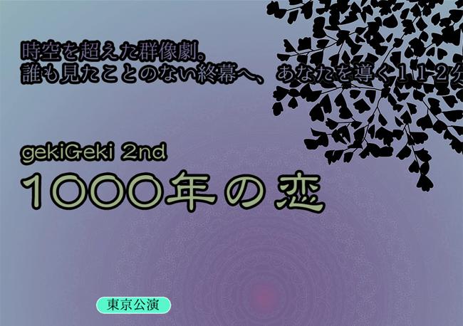 gekiGeki 2nd「 1000年の恋」